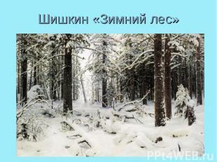 Шишкин «Зимний лес»