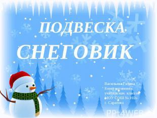 Подвеска снеговикВасильева ГалинаКонстантиновна,учитель нач. классовМОУ СОШ № 10