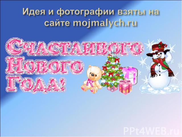 Идея и фотографии взяты на сайте mojmalych.ru