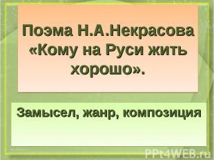 Поэма Н.А.Некрасова «Кому на Руси жить хорошо».Замысел, жанр, композиция