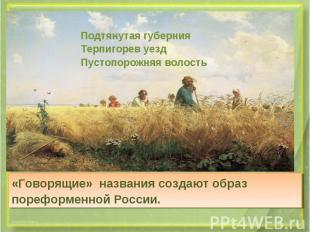 Подтянутая губернияТерпигорев уездПустопорожняя волость«Говорящие» названия созд