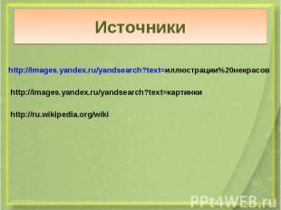 Источникиhttp://images.yandex.ru/yandsearch?text=иллюстрации%20некрасовhttp://im