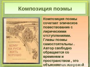 Композиция поэмыКомпозиция поэмы сочетает эпическое повествование с лирическими