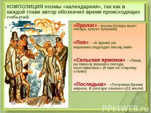 КОМПОЗИЦИЯ поэмы «календарная», так как в каждой главе автор обозначил время про