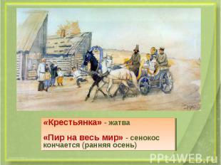 «Крестьянка» - жатва «Пир на весь мир» - сенокос кончается (ранняя осень)