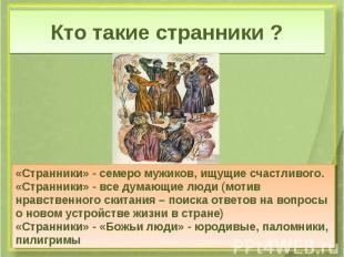 Кто такие странники ?«Странники» - семеро мужиков, ищущие счастливого.«Странники
