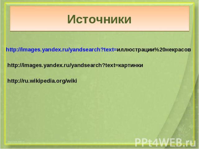 Источникиhttp://images.yandex.ru/yandsearch?text=иллюстрации%20некрасовhttp://images.yandex.ru/yandsearch?text=картинкиhttp://ru.wikipedia.org/wiki
