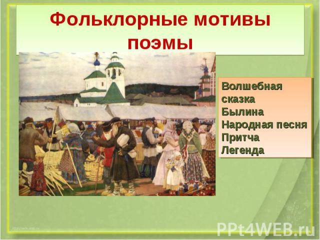 Фольклорные мотивы поэмыВолшебная сказкаБылинаНародная песняПритчаЛегенда
