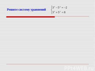 Решите систему уравнений