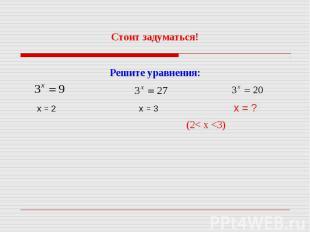 Стоит задуматься!Решите уравнения: