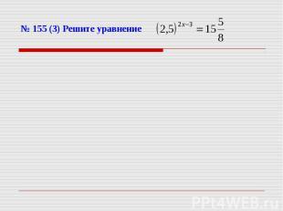 № 155 (3) Решите уравнение