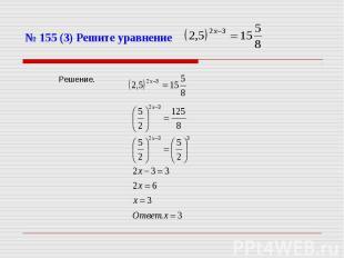 № 155 (3) Решите уравнение Решение.