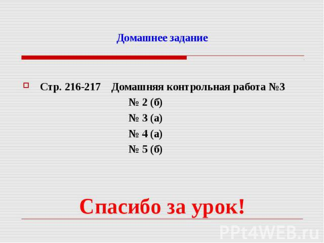 Домашнее заданиеСтр. 216-217 Домашняя контрольная работа №3 № 2 (б) № 3 (а) № 4 (а) № 5 (б)Спасибо за урок!