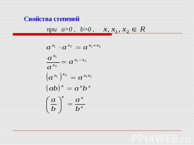 Свойства степеней при a>0 , b>0 ,