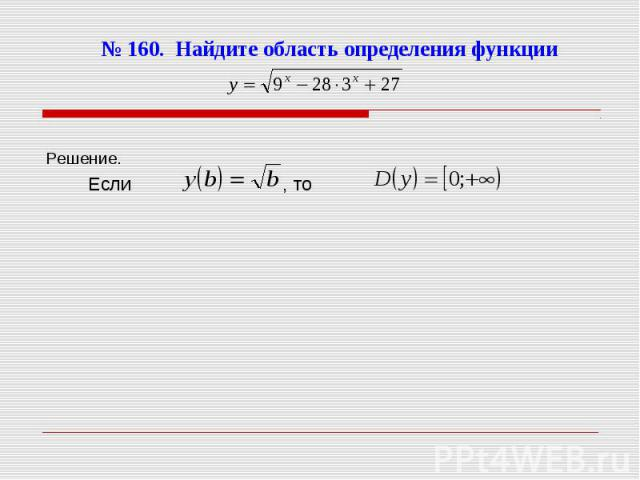 № 160. Найдите область определения функции Решение. Если , то