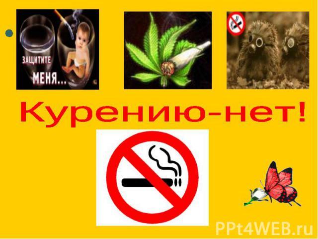 Курению-нет!