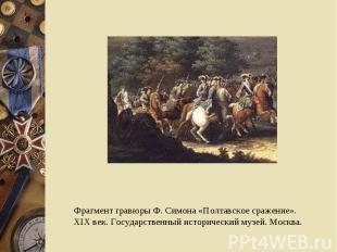 Фрагмент гравюры Ф. Симона «Полтавское сражение». XIX век. Государственный истор