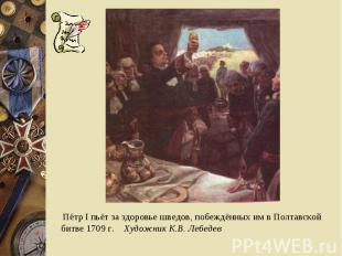 Пётр I пьёт за здоровье шведов, побеждённых им в Полтавской битве 1709 г. Художн