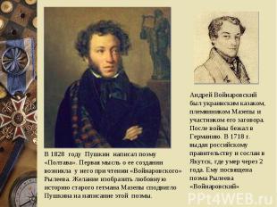 В 1828 году Пушкин написал поэму «Полтава». Первая мысль о ее создании возникла