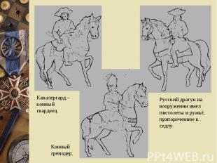 Кавалергард – конный гвардеец.Русский драгун на вооружении имел пистолеты и ружь