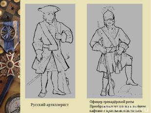 Русский артиллеристОфицер гренадёрской роты Преображенского полка в зелёном кафт