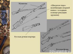 «Шведское перо» (комбинация опорной вилки с холодным колюще-режущим оружием) Рус