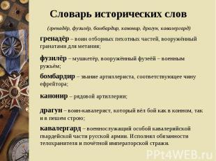 Словарь исторических слов (гренадёр, фузилёр, бомбардир, канонир, драгун, кавале