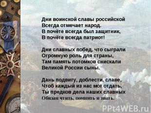 Дни воинской славы российскойВсегда отмечает народ.В почёте всегда был защитник,