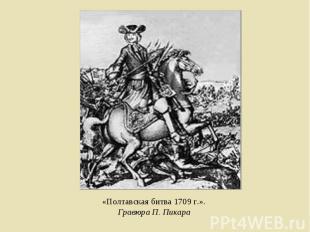 «Полтавская битва 1709 г.». Гравюра П. Пикара