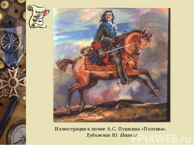 Иллюстрация к поэме А.С. Пушкина «Полтава». Художник Ю. Иванов