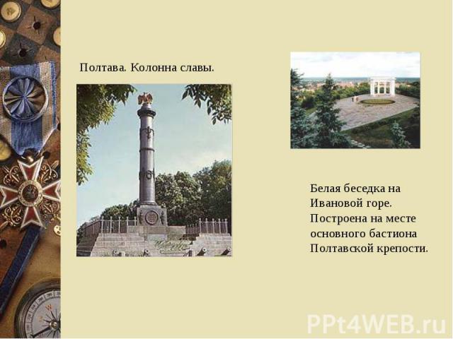 Полтава. Колонна славы.Белая беседка на Ивановой горе. Построена на месте основного бастиона Полтавской крепости.