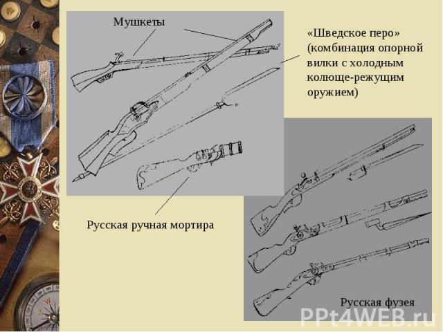 «Шведское перо» (комбинация опорной вилки с холодным колюще-режущим оружием) Русская ручная мортира