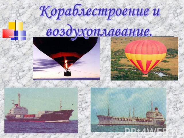 Кораблестроение и воздухоплавание.