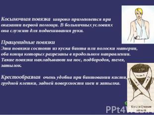 Косыночная повязка широко применяется при оказании первой помощи. В больничных у
