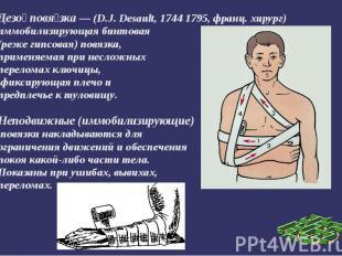 Дезо повязка — (D.J. Desault, 1744 1795, франц. хирург) иммобилизирующая бинтова