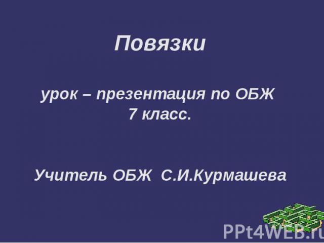 Повязкиурок – презентация по ОБЖ 7 класс.Учитель ОБЖ С.И.Курмашева