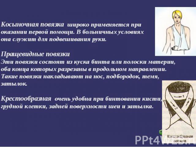 Косыночная повязка широко применяется при оказании первой помощи. В больничных условиях она служит для подвешивания руки. Пращевидные повязкиЭти повязки состоят из куска бинта или полоски материи, оба конца которых разрезаны в продольном направлении…
