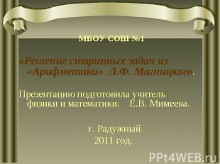 МБОУ СОШ №1«Решение старинных задач из «Арифметики» Л.Ф. Магницкого.Презентацию