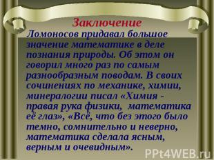 Заключение Ломоносов придавал большое значение математике в деле познания природ