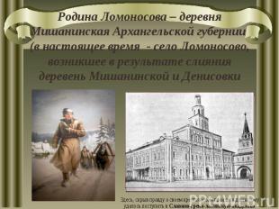 Родина Ломоносова – деревня Мишанинская Архангельской губернии (в настоящее врем