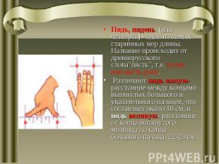 Пядь, пядень (или четверть) - одна из самых старинных мер длины. Название происх
