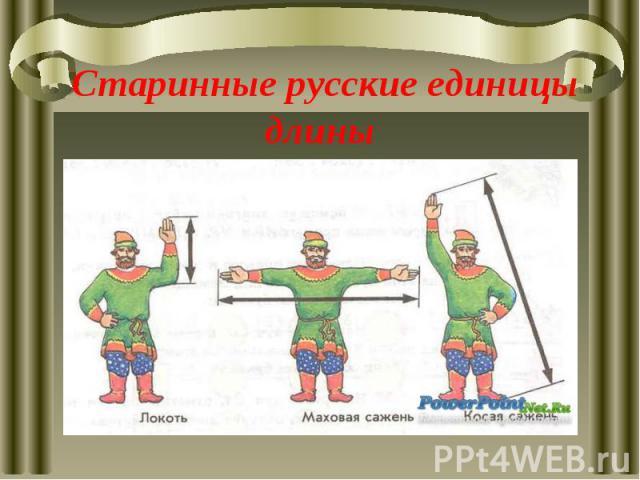 Старинные русские единицы длины