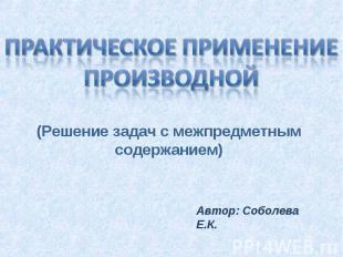 Практическое применение производной(Решение задач с межпредметным содержанием)Ав