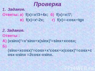 ПроверкаЗадание.Ответы: а) f(x)=x3/3+4x; б) f(x)=x7/7; в) f(x)=x4-2x; г) f(x)=-c