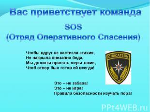 Вас приветствует команда SOS (Отряд Оперативного Спасения)Чтобы вдруг не настигл
