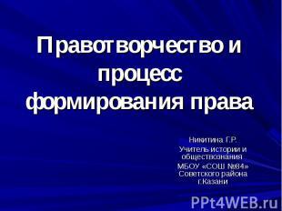 Правотворчество и процесс формирования праваНикитина Г.Р.Учитель истории и общес