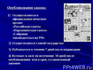 Опубликование закона:Осуществляется в официальном печатном органе:«Российская га