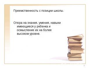 Преемственность с позиции школы.Опора на знания, умения, навыки имеющиеся у ребе