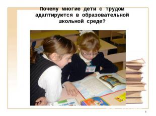 Почему многие дети с трудом адаптируются в образовательной школьной среде?