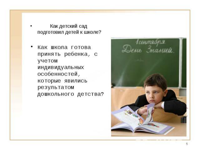 Как детский сад подготовил детей к школе?Как школа готова принять ребенка, с учетом индивидуальных особенностей, которые явились результатом дошкольного детства?